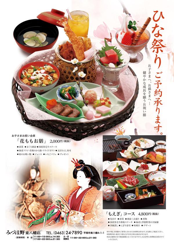 180121_hinamatsuri